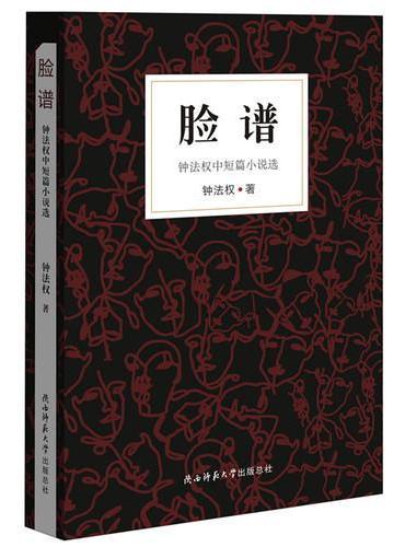 脸谱 ——钟法权中短篇小说选