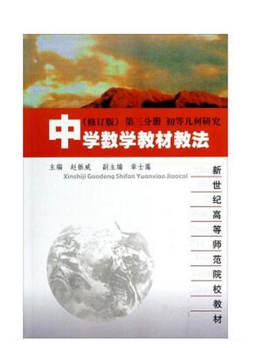 中学数学教材教法(修订版)第三分册