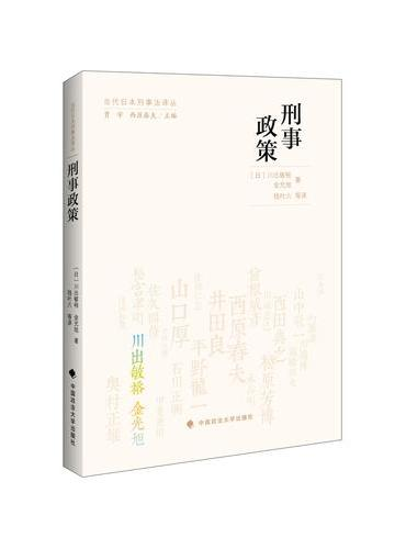 刑事政策(当代日本刑事法译丛)