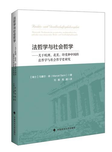 法哲学与社会哲学