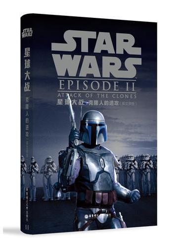 星球大战2:克隆人的进攻(英文原版)Star Wars: Attack of the Clones