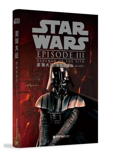 星球大战3:西斯的复仇(英文原版)Star Wars: Revenge of the Sith