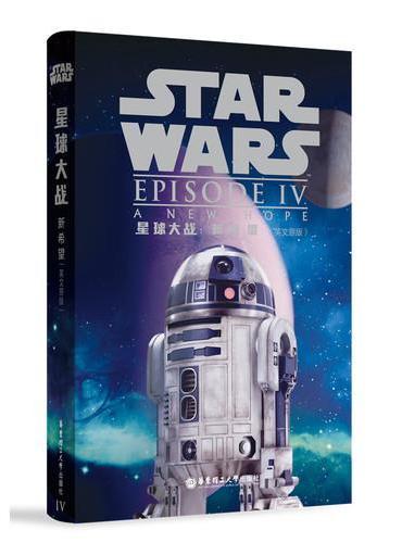 星球大战4:新希望(英文原版)Star Wars: A New Hope