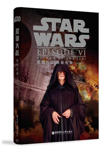 星球大战6:绝地归来(英文原版)Star Wars: Return of the Jedi