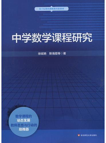 中学数学课程研究