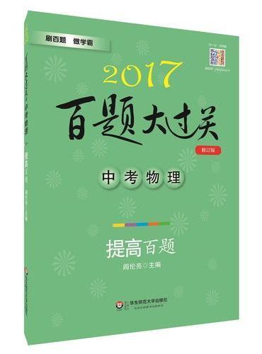 2017百题大过关.中考物理:提高百题(修订版)