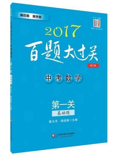 2017百题大过关.中考数学:第一关(基础题)(修订版)