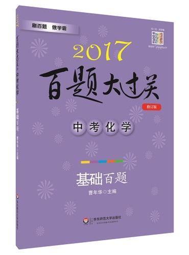 2017百题大过关.中考化学:基础百题(修订版)