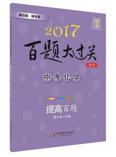 2017百题大过关.中考化学:提高百题(修订版)