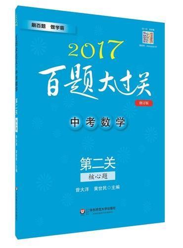 2017百题大过关.中考数学:第二关(核心题)(修订版)