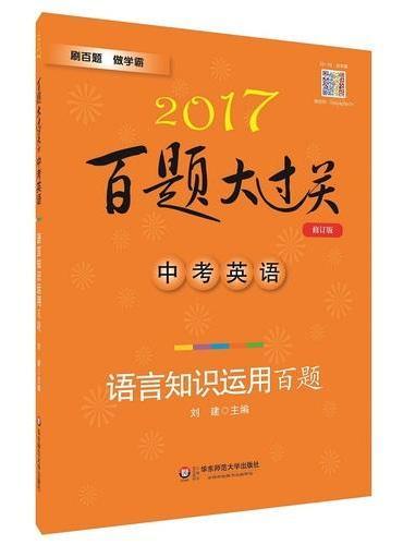 2017百题大过关.中考英语:语言知识运用百题(修订版)
