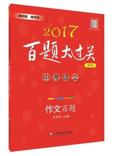 2017百题大过关.中考语文:作文百题(修订版)