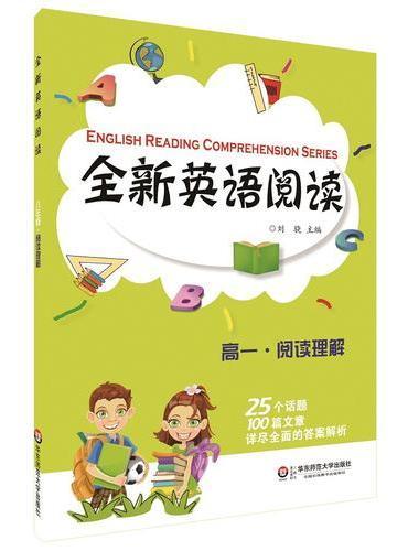 全新英语阅读:高一·阅读理解
