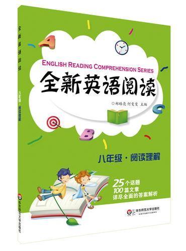 全新英语阅读:八年级·阅读理解