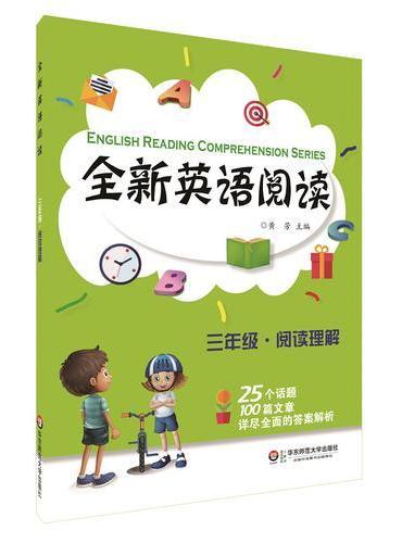 全新英语阅读:三年级·阅读理解