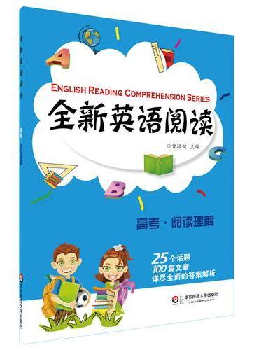 全新英语阅读:高考·阅读理解