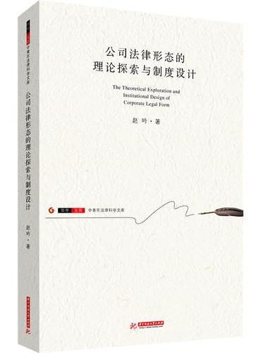 公司法律形态的理论探索与制度设计