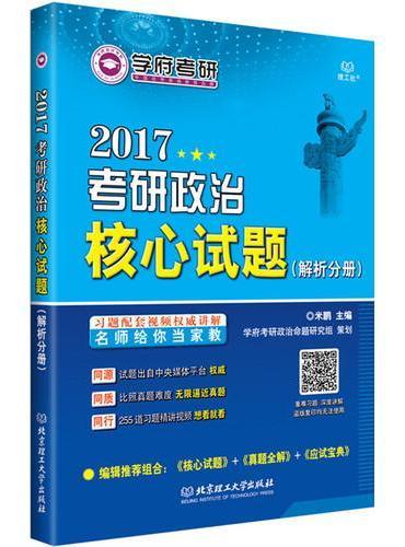 考研政治核心试题(试题分册+解析分册)