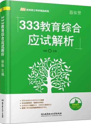 《333教育综合应试解析》