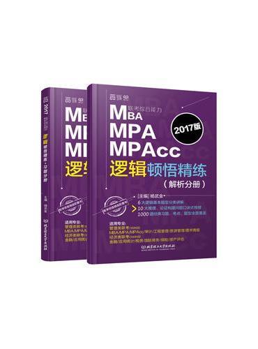 《2017 MBA MPA MPAcc联考综合能力逻辑顿悟精练(解析分册 习题分册)》