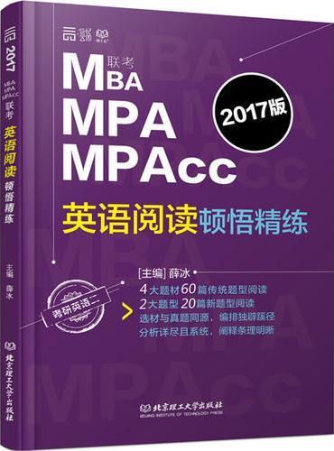 《2017 MBA MPA MPAcc联考英语阅读顿悟精练》