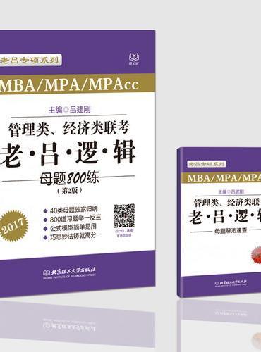 2017MBA MPAcc MPA管理类经济类联考 老吕逻辑母题800练 第2版 老吕系列