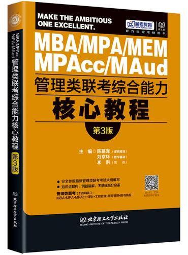 2017MBA MPAcc MPA管理类联考综合能力核心教程 第三版 陈慕泽