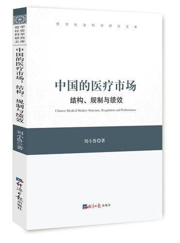 中国的医疗市场:结构、规制与绩效