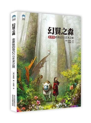 幻翼之森:金庚焕的奇幻CG艺术之旅