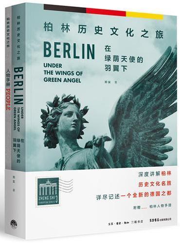 在绿荫天使的羽翼下-柏林历史文化之旅