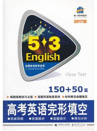 高考英语完形填空 150+50篇 53英语完形填空系列图书 2017版