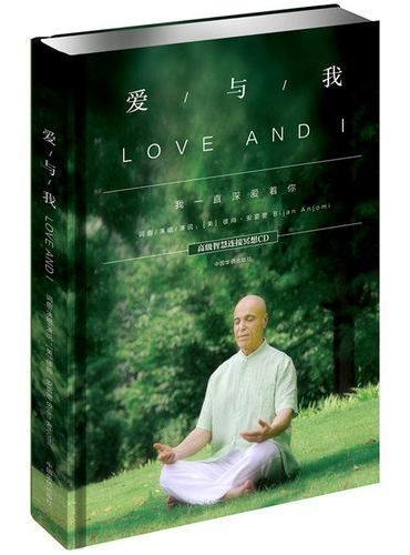 爱与我 Love and I(我一直深爱着你!高级智慧连接冥想CD!精美制作)