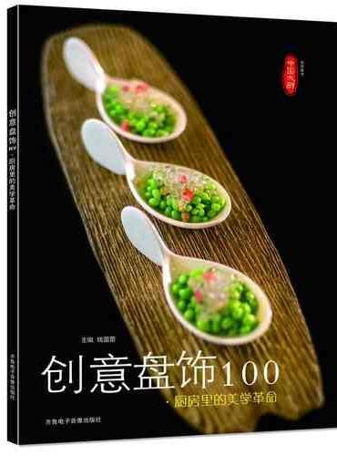 创意盘饰100·厨房里的美学革命