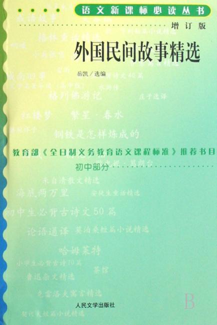 外国民间故事精选(增订版)