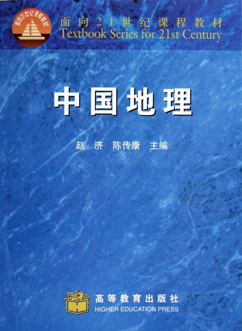 中国地理(附1张光盘)
