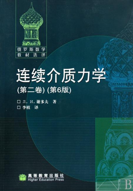 俄罗斯数学教材选译:连续介质力学(第2卷)(第6版)