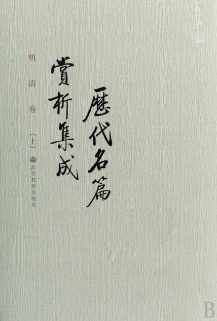 历代名篇赏析集成:明清卷(上下)