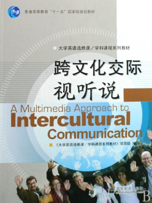 跨文化交际视听说(附MP3光盘1张)》 樊葳葳, 大学英语选修课/学科课程系列教材