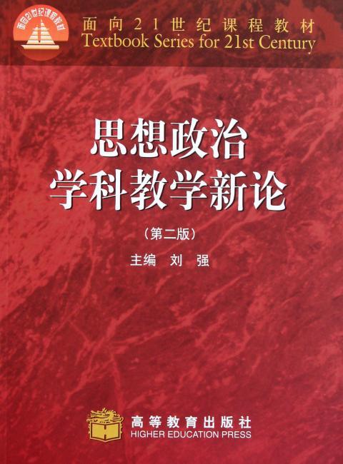 面向21世纪课程教材:思想政治学科教学新论(第2版)