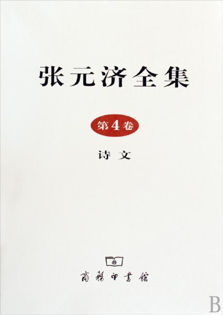 张元济全集(第4卷):诗文