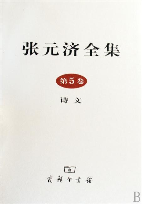 张元济全集(第5卷):诗文