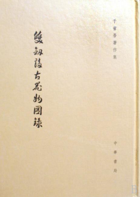 双剑誃古器物图录(繁体竖排版)