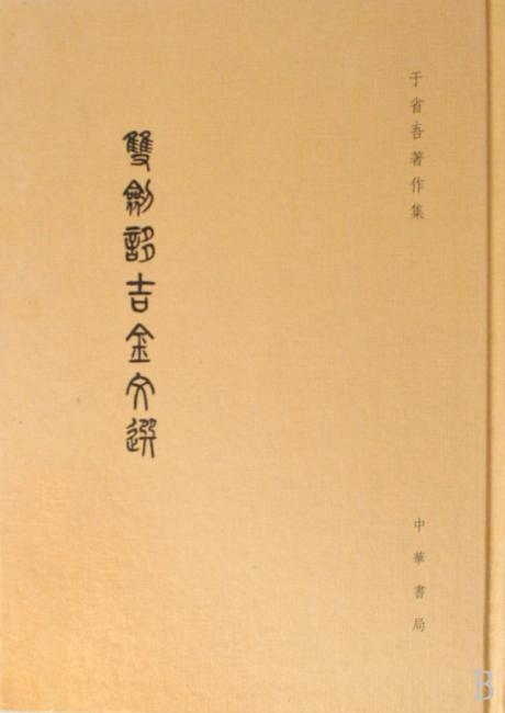 双剑誃吉金文选(繁体竖排版)
