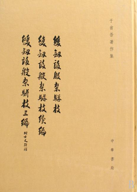 双剑誃殷契骈枝、双剑誃殷契骈枝续编、双剑誃殷契骈枝三编(繁体竖排版)