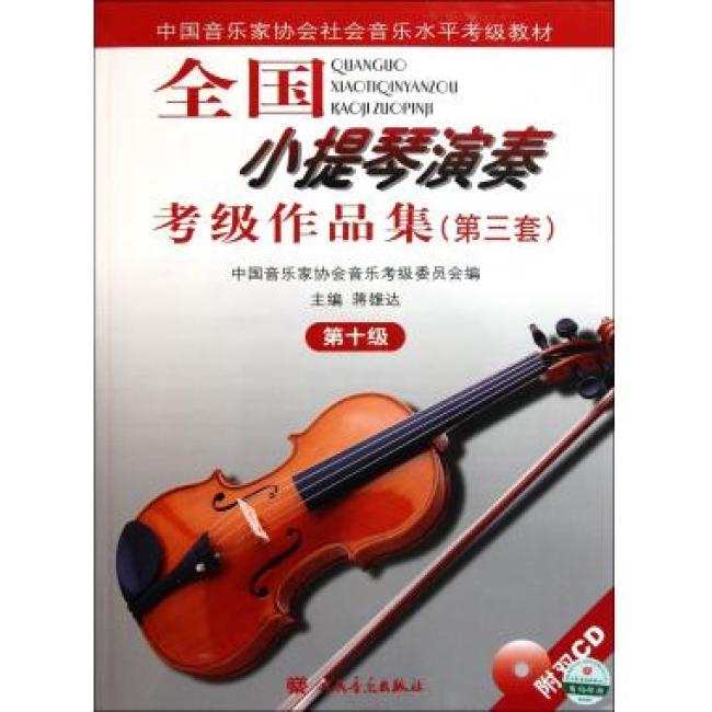 全国小提琴演奏考级作品集(第3套)(第10级)(附盘)