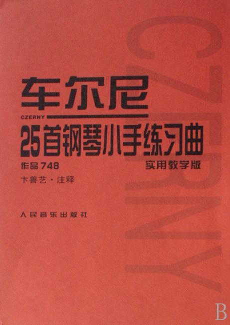 车尔尼25首钢琴小手练习曲:作品748(实用教学版)