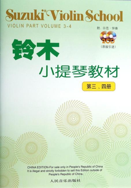 铃木小提琴教材(第3、4册)(原版引进)(附光盘)