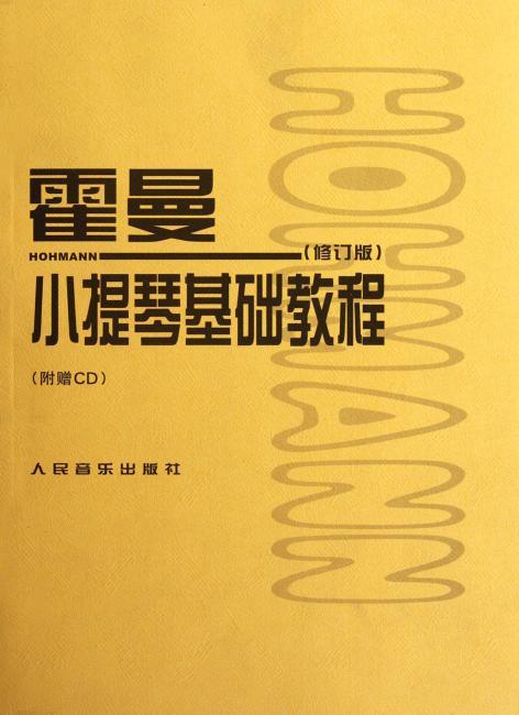 霍曼小提琴基础教程(修订版)(附CD光盘1张)