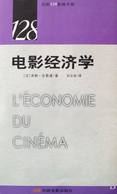 电影经济学