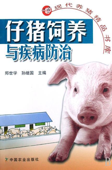 仔猪饲养与疾病防治